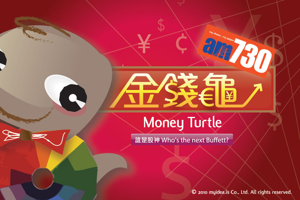 Screenshot Money Turtle x am730 LITE
