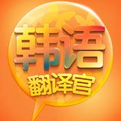 韩语翻译官—韩国,出国,旅游